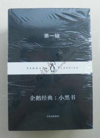 企鹅经典:小黑书·第一辑(全十册)