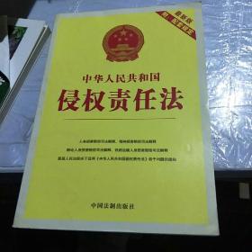 中华人民共和国侵权责任法(最新版)