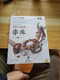 潮流收藏:手腕上的财富:串珠