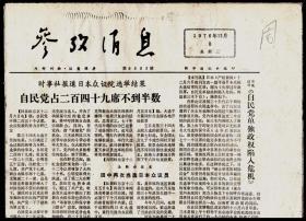 报纸-1976年12月8日《参考消息》 4开4版