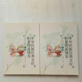 中华民族优秀文化积累传承读本(上下)正版、现货、品好、当天发货