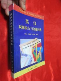 英汉双解银行与金融词典
