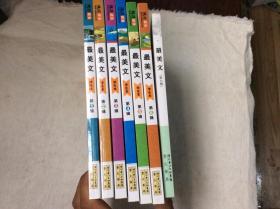 现在读书;最美文 学生本(第1—7辑)共7本合售