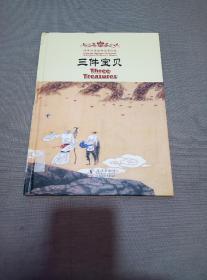 海豚双语童书经典回放:三件宝贝(汉英对照)