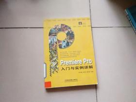 Premiere Pro入门与实例详解