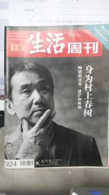 三联生活周刊 2017年 第8期 总第924期(身为村上春树 畅销的青春 迷茫的孤独)