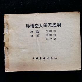 连环画:孙悟空大闹无底洞-北京版精品电影连环画
