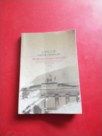 中德文化丛书:主体的迁变?从传教士到留德学人群