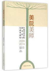 美院美师:中国美术学院教书育人先进事迹集(2004-2014)