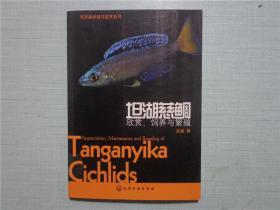 观赏鱼养殖与鉴赏系列·坦湖慈鲷:欣赏、饲养与繁殖