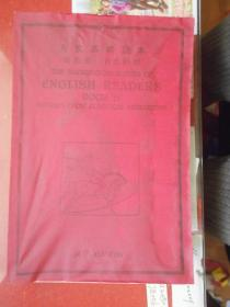 (民国老课本)英语模范读本 (第四册【)1926年版28年印 品相好】