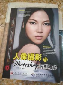 人像摄影与Photoshop后期精修