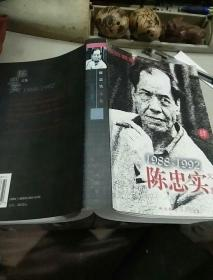 陈忠实文集4(1988-1992)