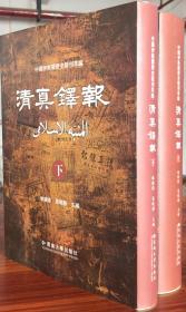 清真铎报(全2册)