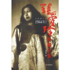 张爱玲典藏全集--中短篇小说:1944年作品