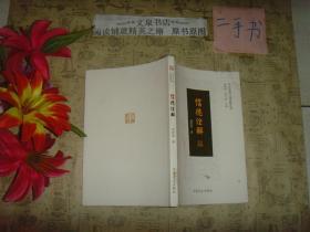 中国传统八德诠解丛书 信德诠解》书脊偏下部小水印