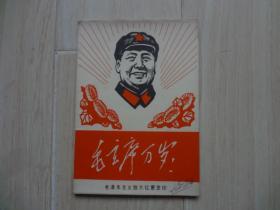 毛主席画像手书选页(内涵30张)