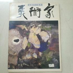 美术家 47(傅抱石专刊)