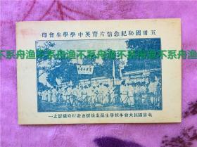 民国时期,育英中学学生会印的五卅国耻纪念信片一件,图案是:北京国民大会本校学生沪案后援会游行时摄影之一。历史纪念物