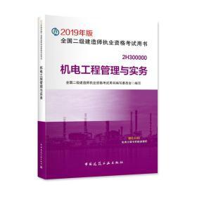 二级建造师 2019教材 2019版二级建造师 机电工程管理与实务