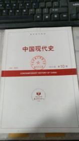 中国现代史2013年第10期