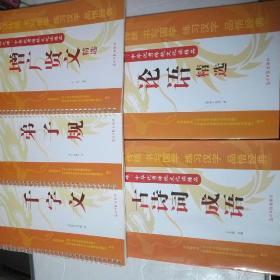 国之魂中华优秀传统文化,读练品.(共五本。《弟子规》,论语,《千字文》,《增广贤文》,古诗成语。)