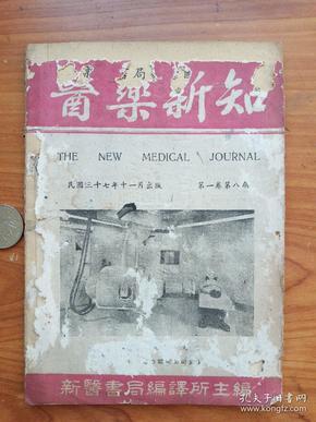 杭州新醫書局編印《醫藥新知》