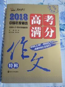 2018年高考满分作文特辑 (随书附赠: 中学生必刷素材精选)