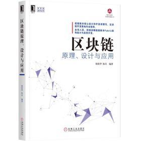 正版 区块链原理 设计与应用 杨保华 区块链设计入门书籍 区块链应用书籍 区块链革命 现货  9787111577829