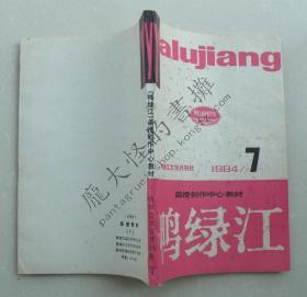 鸭绿江函授创作中心教材:1984/7