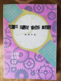 手表修理(机械手表)
