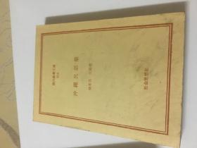 。64开日文原版。(冲绳民话集)什么书自己看:品如图。自己定: