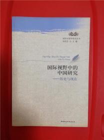 国际视野中的中国研究:历史与现在