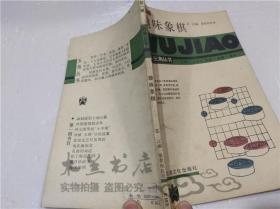 趣味象棋 苏江 上海文化出版社 1986年11月 小32开平装