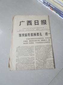 七十年代老报纸:广西日报1974年12月13日