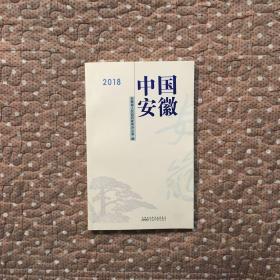 中国安徽2018