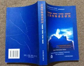 云南特殊语言研究