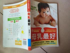 中国优生科学协会倡导读物:母乳最好