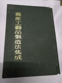 农产工艺品制造法集成 精装一册