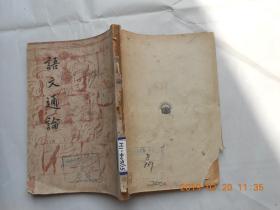 32414《语文通论》馆藏