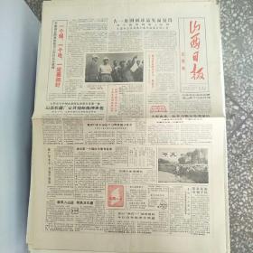 山西日报1987.9.13