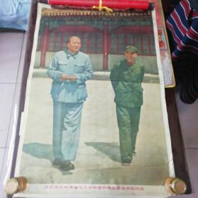 我们伟大的领袖毛主席和他的亲密战友林彪同志  宣传画
