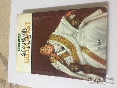 。64开日文原版。(红的密使)什么书自己看:品如图。自己定: