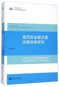 高风险金融交易法律规制研究