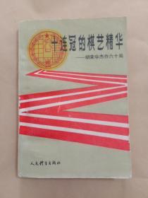 十连冠的棋艺精华——胡荣华杰作六十局