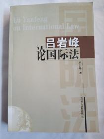 吕岩峰论国际法