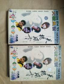 36集电视连续剧:天桥风云(第一部)VCD(1~12集全) 第三部(25-36集全)两部合售