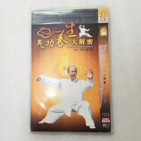 气功养生大解密(DVD光盘2张)