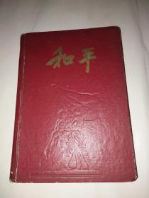 五十年代《和平日记本》