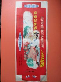 五六十年代浙江奉化红溪香厂【玫瑰卫生香】